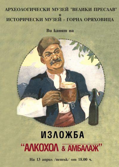 """""""Алкохол & Амбалаж""""  - Изображение 1"""