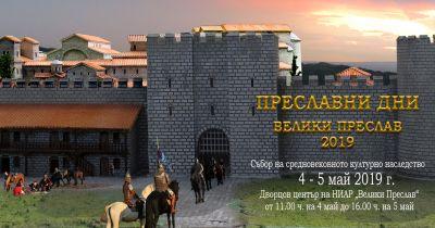 Събор на средновековното културно наследство 4 - 5 май 2019 г. - Изображение 1