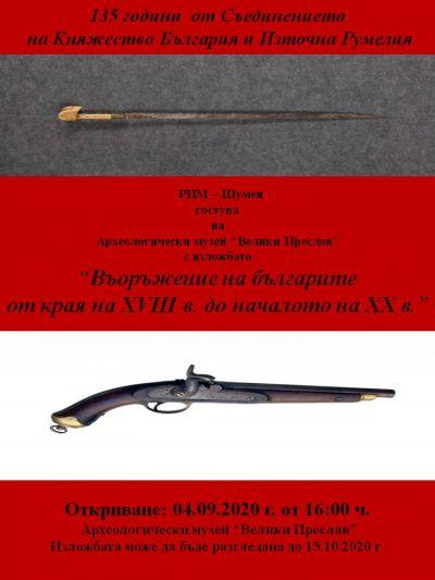 """Изложба """"Въоръжение на българите от края на ХVIII в. до началото на ХХ в."""" - Изображение 1"""