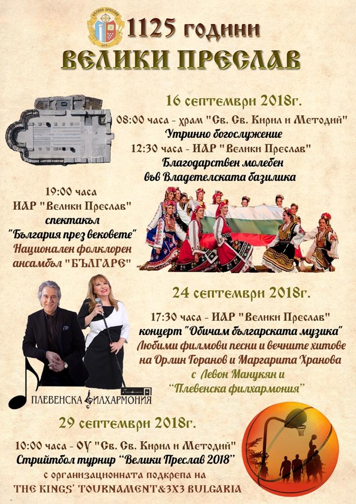 АФИШ_1125 – Копие