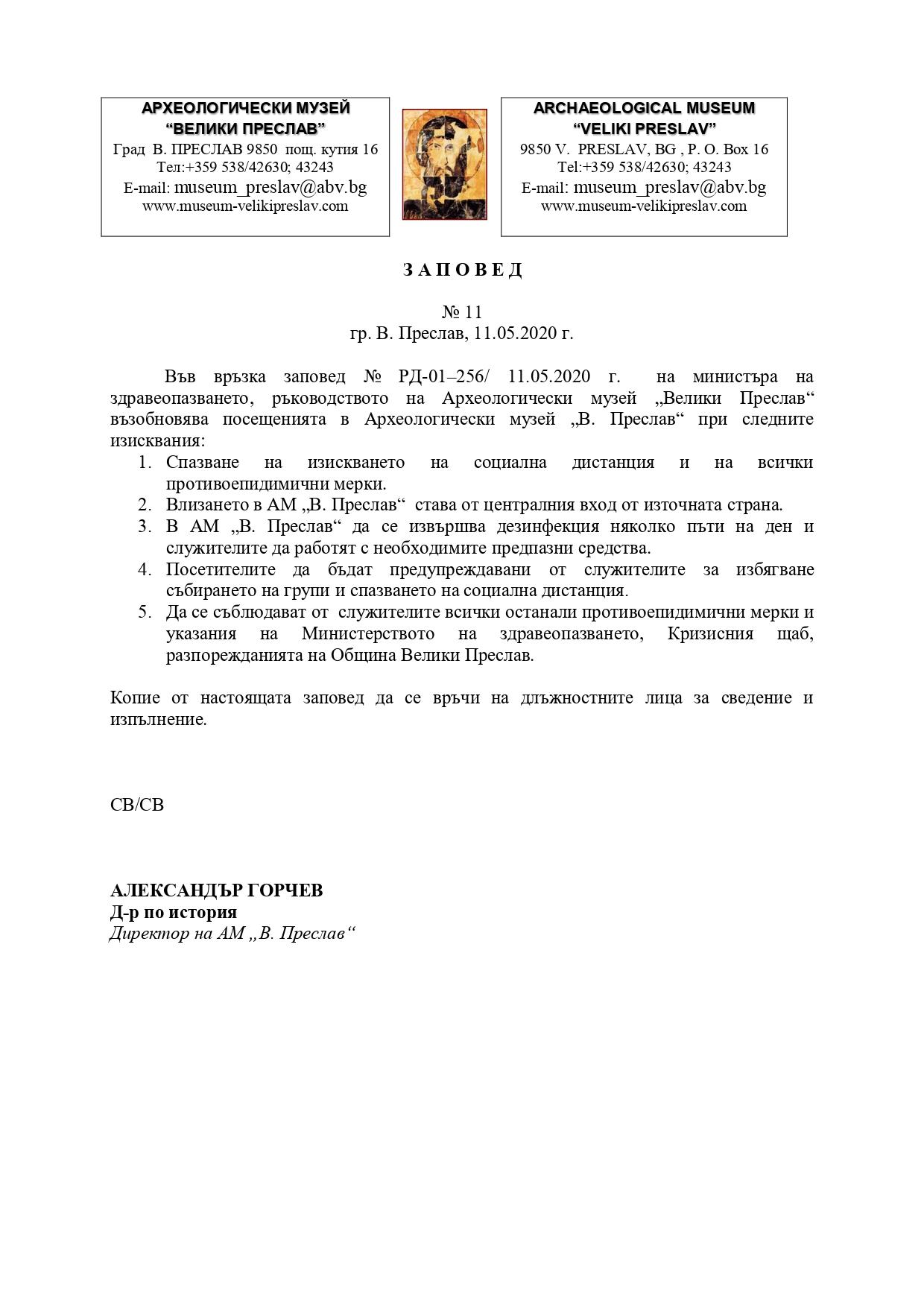 зап.11.05.20_page-0001