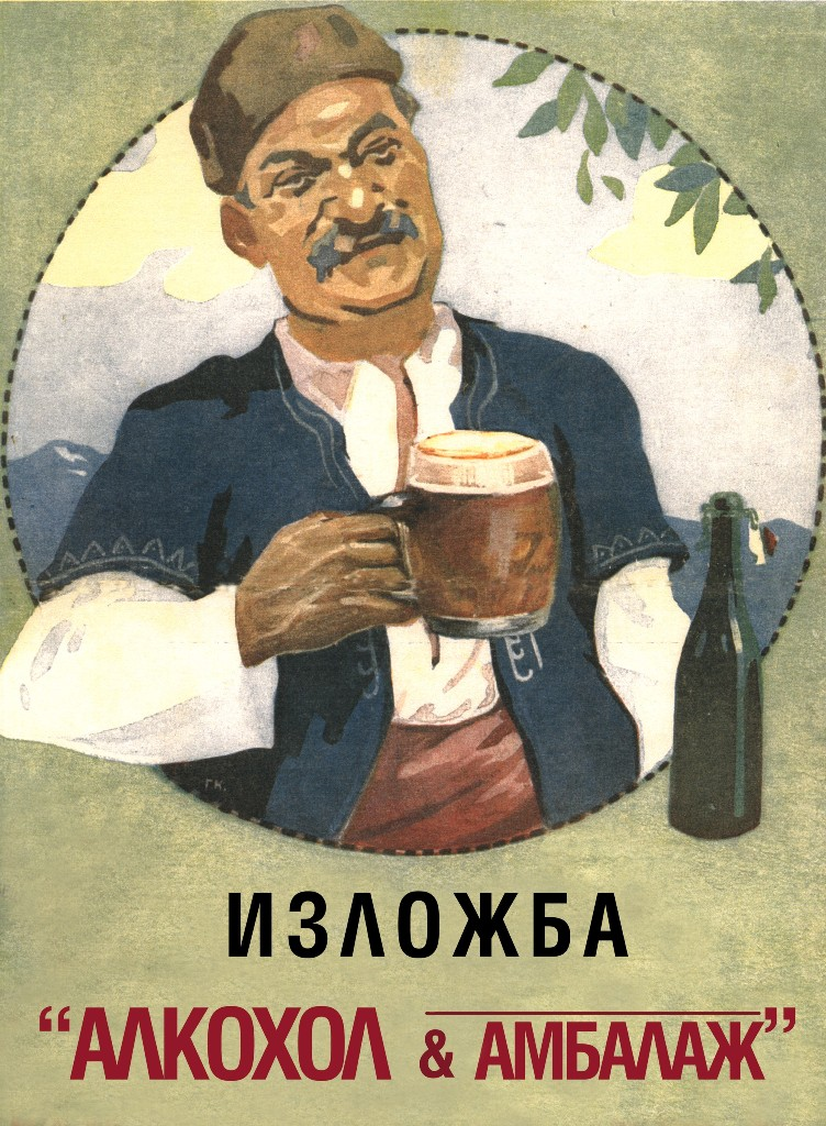 plakat-Alkohol – Копие