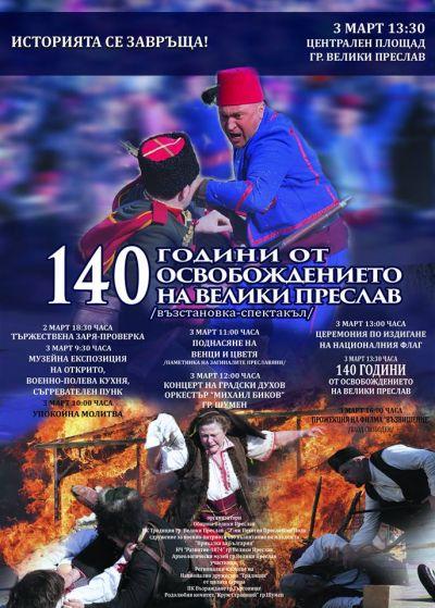 140 години от Освобождението  1