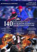 140 години от Освобождението  - АМ Велики Преслав