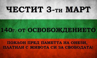 Национален празник 1