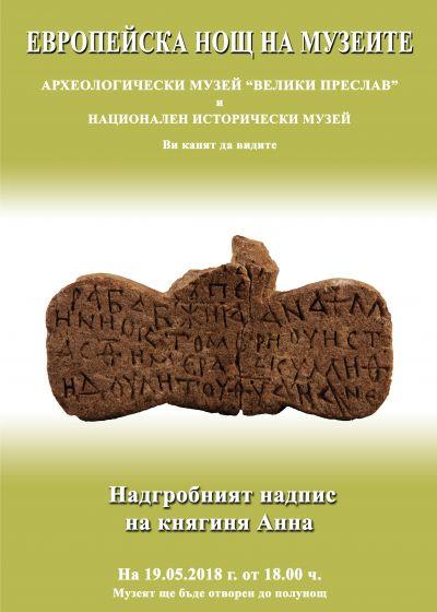 ЕВРОПЕЙСКА НОЩ НА МУЗЕИТЕ ВЪВ ВЕЛИКИ ПРЕСЛАВ 1