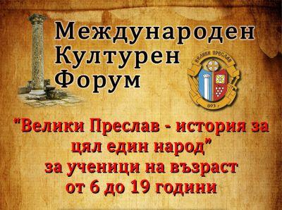 МЕЖДУНАРОДЕН КУЛТУРЕН ФОРУМ 1