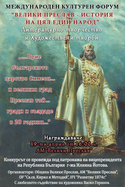 МЕЖДУНАРОДЕН ФОРУМ 1