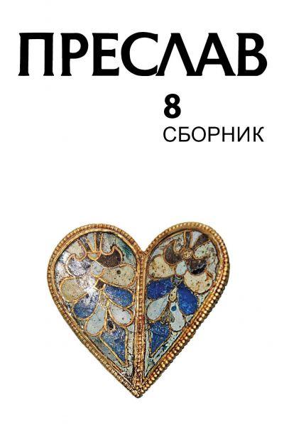 СБОРНИК ПРЕСЛАВ, ТОМ 8   1