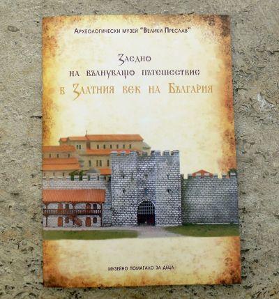 Моят музей - вълнуващо пътешествие в Златния век на България 1