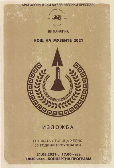 НОЩ НА МУЗЕИТЕ 2021 1